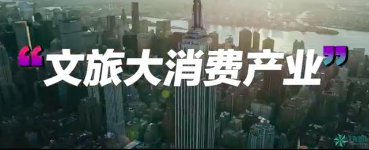 视频 | 2018CTCIS第三届中国文旅大消费创新峰会