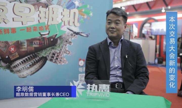 酷游数据营销董事长兼CEO 李明儒:境外旅游企业在国内营销的现状与局部