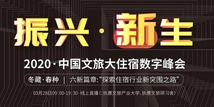 直播回放:【振興.新生 | 2020中國文旅大住宿數字峰會】