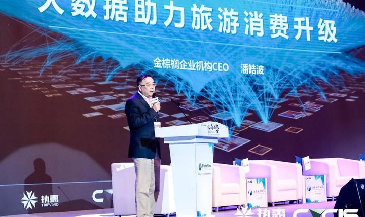 视频 | 金棕榈企业机构CEO潘皓波:大数据助力旅游消费升级