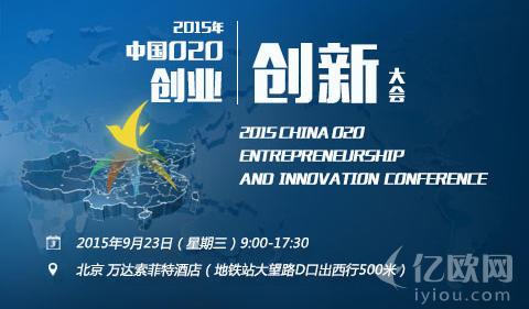 2015年中国O2O创业创新大会:7位VC大佬关注的O2O新风向