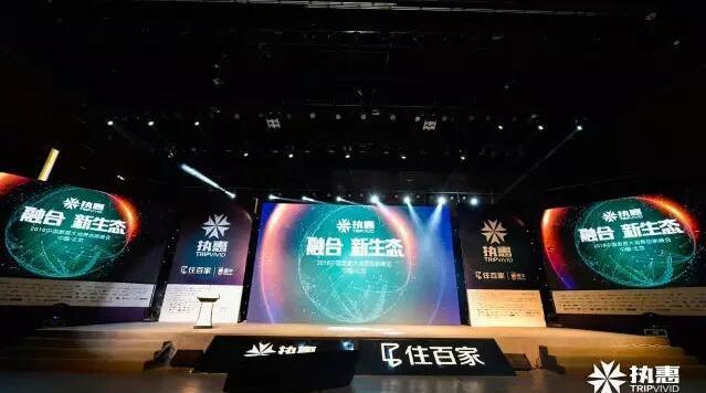 融合·新生态,首届《中国旅游大消费创新峰会》在国家会议中心成功举办