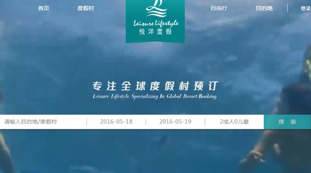 悦洋度假发布全新LOGO品牌形象,致力深耕境外度假细分领域