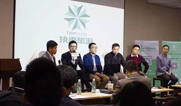 执惠私享会 · 深圳站 | 圆桌讨论:旅游资本市场及旅游创业创新