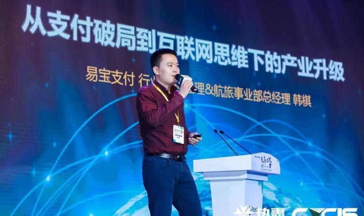 视频 | 易宝支付航旅总经理韩棋:从支付破局到互联网思维下的产业转型升级