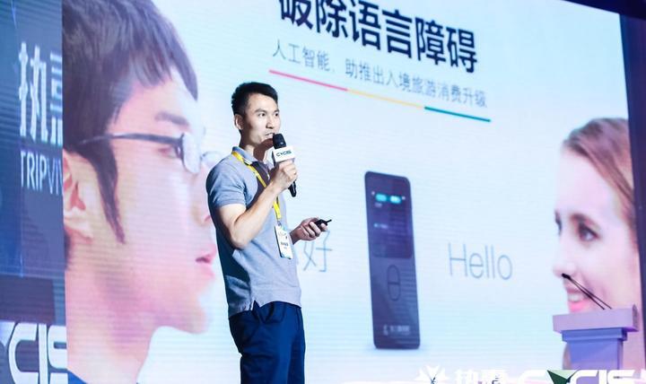 视频 | 分音塔科技CEO关磊:人工智能如何解决出境游痛点