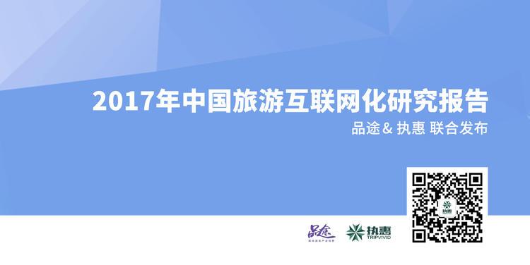 《2017年中国旅游互联网化研究报告》