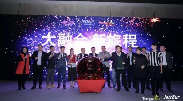 腾邦国际&捷达旅游大融合,新旅程下2017如何续写精彩?