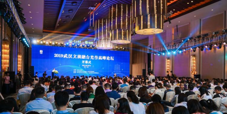 """""""科技+旅遊+文化IP""""協同發展,2019武漢文旅融合光谷高峰論壇在漢舉辦"""