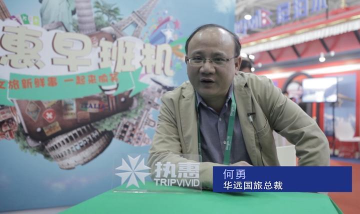 视频|华远国旅总裁何勇:消费升级趋势明显,出境游中高端线路占比不断扩大