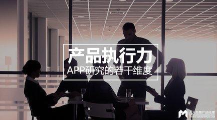 APP研究的若干维度:产品执行力让APP与用户需求连接更紧密