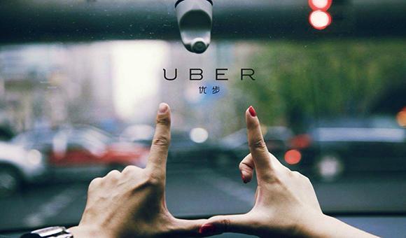 Uber帶來新秩序