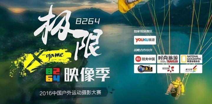 8264极限映像季——2016中国户外摄影大赛全面启动