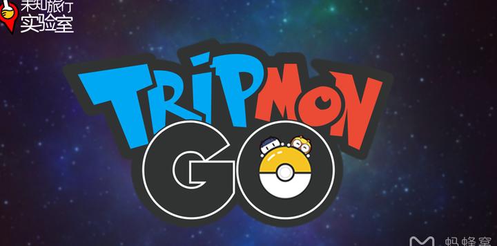 """""""未知旅行""""第二季:蚂蜂窝要在全球玩旅行版Pokémon GO"""