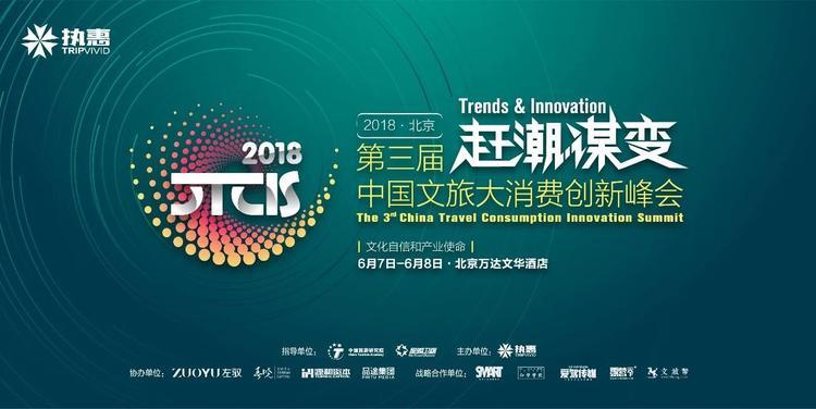 最新确认议程 | 2018CTCIS第三届中国文旅大消费创新峰会