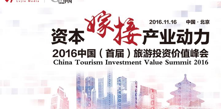 旅游产业与资本对接盛宴,2016中国旅游投资价值峰会11月16日重磅来袭