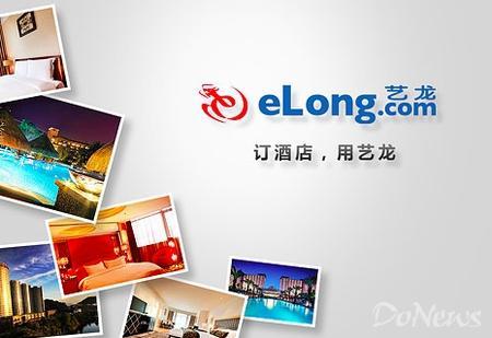 藝龍CEO江浩:競爭壓力大, 期待騰訊私有化藝龍成功