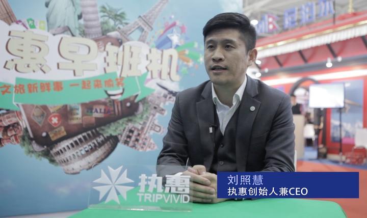 视频|执惠创始人刘照慧:到2025年中国出国游将有2.6倍增长空间,要抓住三大长尾市场