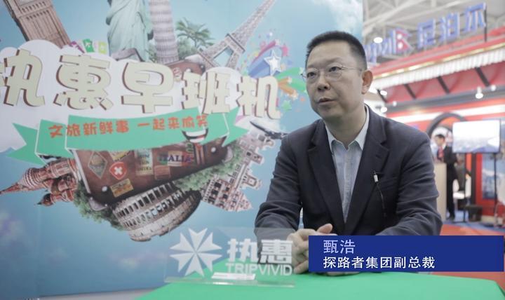 视频|探路者集团副总裁甄浩:传统出境游产品在减少,目的地服务需要升级
