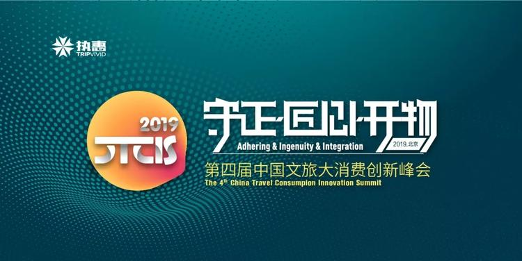 2019第四屆中國文旅大消費創新峰會出行攻略 | 倒計時1天