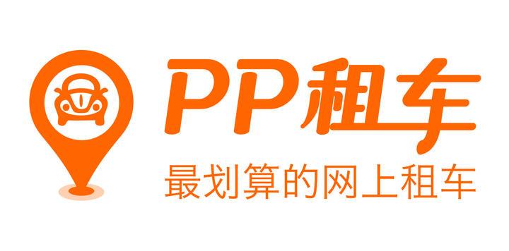 PP租车又融5亿,P2P租车市场格局定了吗