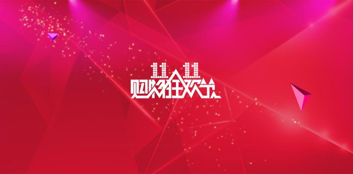 上海众信:双十一预售款曝光,爆款实现千里挑一