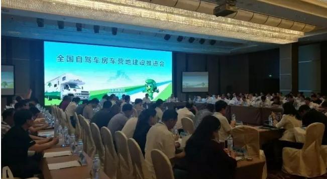 國家旅遊局在京召開全國自駕車房車營地建設推進會