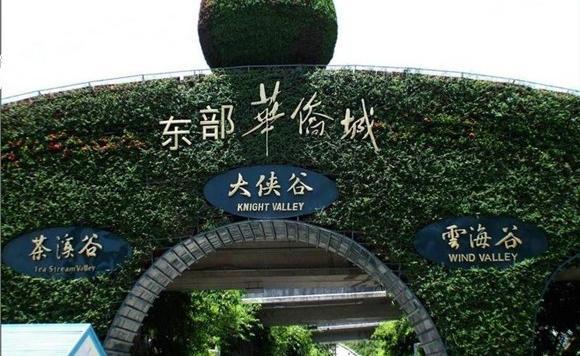 """华侨城A:打造中国的""""文旅航空母舰"""""""
