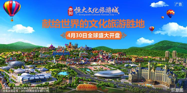 贵阳恒大文化旅游城,30日开盘,献给世界的文旅胜地!