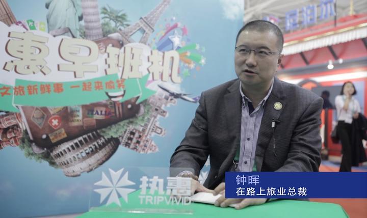 视频|在路上旅业总裁钟晖:出境游年轻群体增加,产品供给端需要有针对性调整